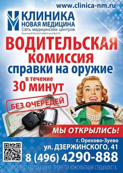 Водительскую новую мед справку в Орехово Зуево