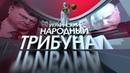 Украинский народный трибунал огласил в Луганске приговор режиму Порошенко