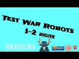 War Robots WR Test 2.9.2 МЕЛкие изменения