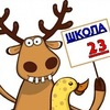 Подслушано в 23 школе г.Севастополя