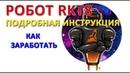 Робот RKT8. Подробная Инструкция. Как Заработать