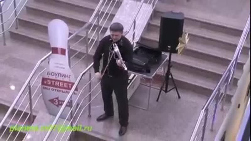Скрипач играет В ТЦ БОШЕ г Старый Оскол 17 01 2019 г