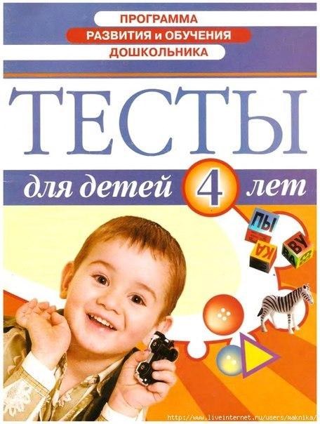 Файл Тесты для детей 4 лет.pdf
