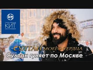 Султан в Москве