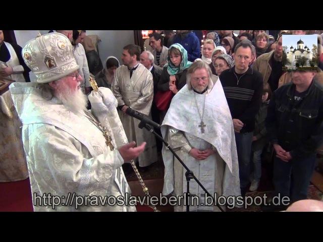 Великая Суббота. Просите мира Иерусалиму. Пр-дь архи-па Феофана 2013.05.04