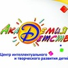 """Центр развития """"Академия детства"""""""