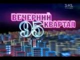 Вечірній Квартал. Частина 1 - Дивитися, смотреть онлайн - 1plus1.ua