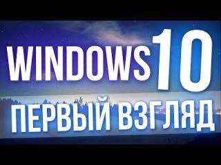Обзор Windows 10 | Первый взгляд, знакомство с новой операционной системой от Microsoft