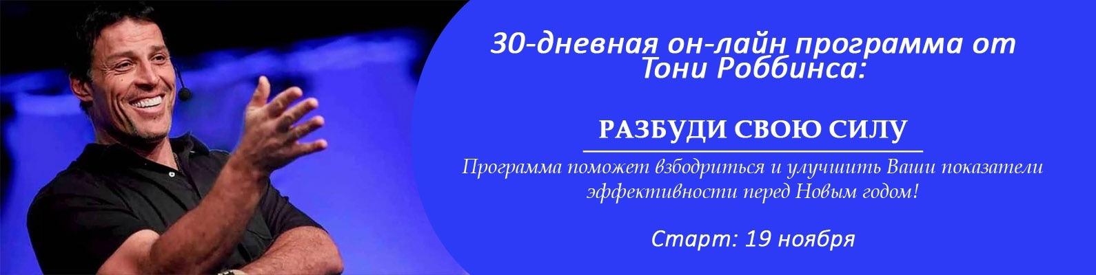 ТОНИ РОББИНС 30 ДНЕВНЫЙ КУРС СКАЧАТЬ БЕСПЛАТНО