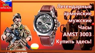 AMST 3003 - Легендарные армейские мужские часы | Часы AMST Купить здесь! #1