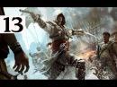 Прохождение Assassins  Creed IV Black Flag - Око за око [13 часть]
