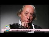обращение жюри - Герчаков Евгений