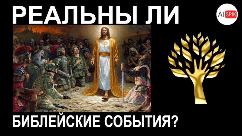 Вот почему ВАТИКАН скрывает ПЕРВОИСТОЧНИК Библии всё ВРЕМЯ!