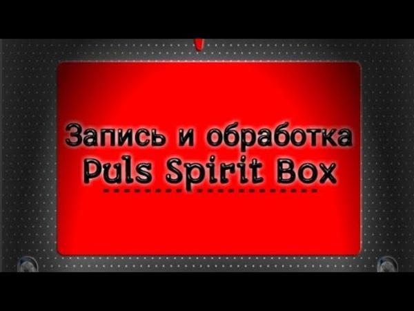 Запись и обработка Puls Spirit Box