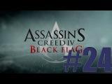 Assassin's Creed 4: Black Flag (Чёрный флаг) - Часть 24 Ассасин-марон [1080p]
