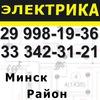 Электромонтажные работы Минск Проектирование
