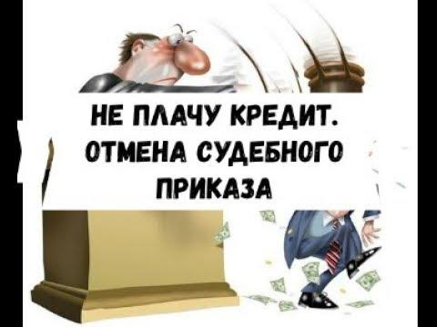 Не плачу кредит | Отменяем судебный приказ