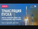 Пуск с космодрома Восточный 27 декабря