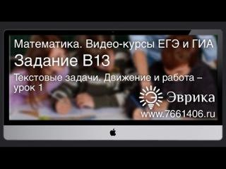 Текстовые задачи на движение - 1 (ВИДЕО-КУРС ЕГЭ по Математике 2013. В13)