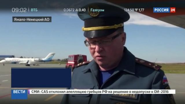 Новости на Россия 24 • Специалисты объявили об отсутствии угрозы распространения сибирской язвы