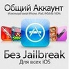 Общие Аккаунты App store