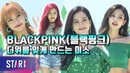 우도환X블랙핑크 워터밤 2018 Blackpink Woo do hwan for Festival