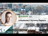 Солодовникова Тамара Анатольевна о работе Кучиной Ларисы