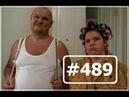 ЖЕСТЬ (489) - Сосед пакостит