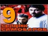 Сыщик Самоваров (9 серия из 12) Детективный сериал