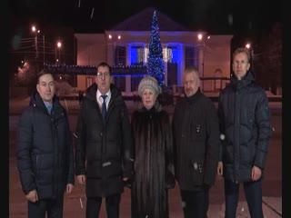 Новогоднее поздравление от Городского Cовета депутатов МО