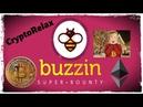 💎 Airdrop Bounty Buzzin 💎 Платформа для заработка в интернете без вложений Ethereum