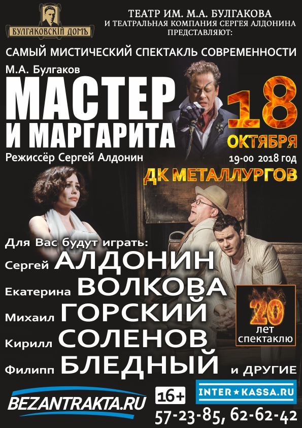 Афиша спектаклей череповец афиша мурманска театра