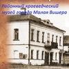 Rayonny-Kraevedchesky-Muzey G-Malaya-Vishera