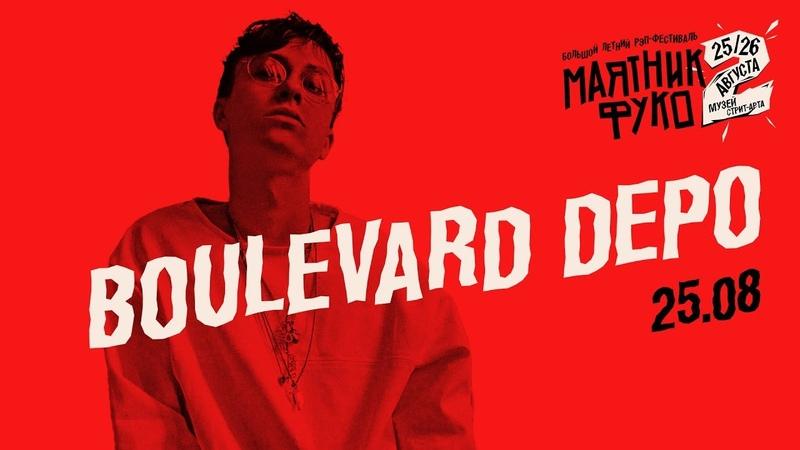 Boulevard Depo — Должен, Кащенко, Лут, ANTIANTI и другие треки | LIVE «Маятник Фуко 2»
