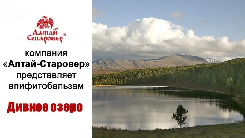 Бальзам Дивное озеро