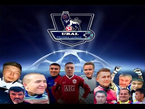 Ural Premier League. Кулацкий-Юбилейная
