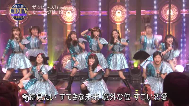 Morning Musume '19 ♪ The☆Peace CDTV Premier Live 2018 2019 @ 31 12 2018