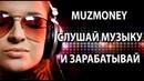 Muzmoney Первый Вывод Интернет Заработок на Музыке Слушай и Зарабатывай