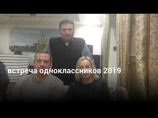 встреча одноклассников 2019.mp4