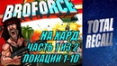BROFORCE. Прохождение на Харде. 1 часть. Локации 1-10