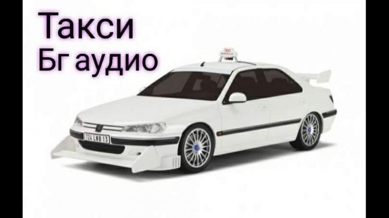Taxi 4 (2007) BGAudio