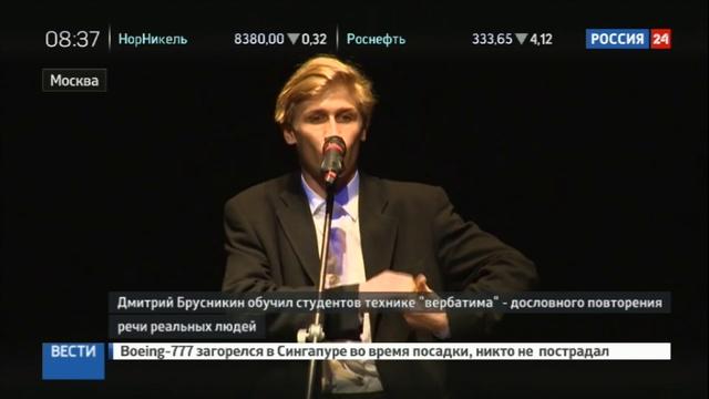 Новости на Россия 24 • Эквилибр и вербатим, Гентский алтарь и фестиваль Гергиева в Миккели