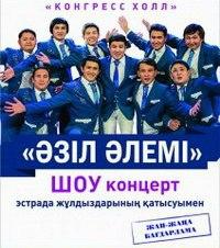 Қазақша концерт: Әзіл әлемі (Базар жоқ) - Жаңа жыл (31.12.2013)