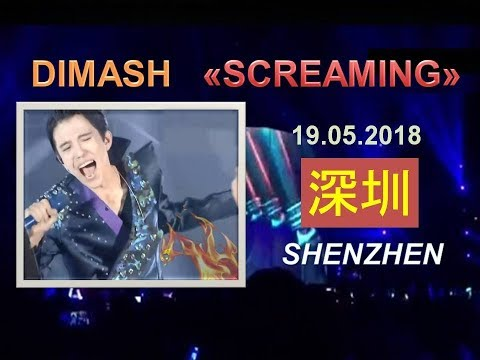 DIMASH «SCREAMING» 19.05.2018 - SHENZHEN/ 深圳 / Шеньжень