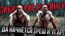Сибирские Викинги. Да начнется треш и угар!