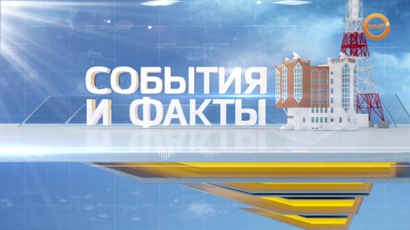 События и факты. 19 апреля 2018 день (МИГ ТВ. Ноябрьск)