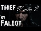 """Thief 2014 Прохождение (Мастер, Фантом) Глава 2 """"Прах к Праху"""""""