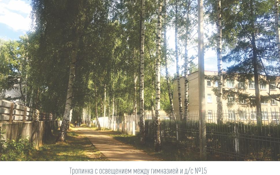 Проезд между домами, Чайковский, 2018 год