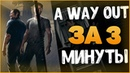 A WAY OUT - ЗА ТРИ МИНУТЫ
