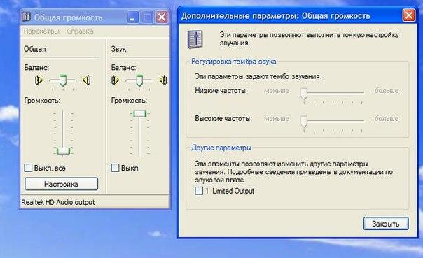 Скачать Аудио Драйвера Realtek HD Audio бесплатно